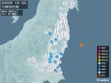 2009年01月05日10時36分頃発生した地震