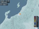 2009年01月06日19時59分頃発生した地震