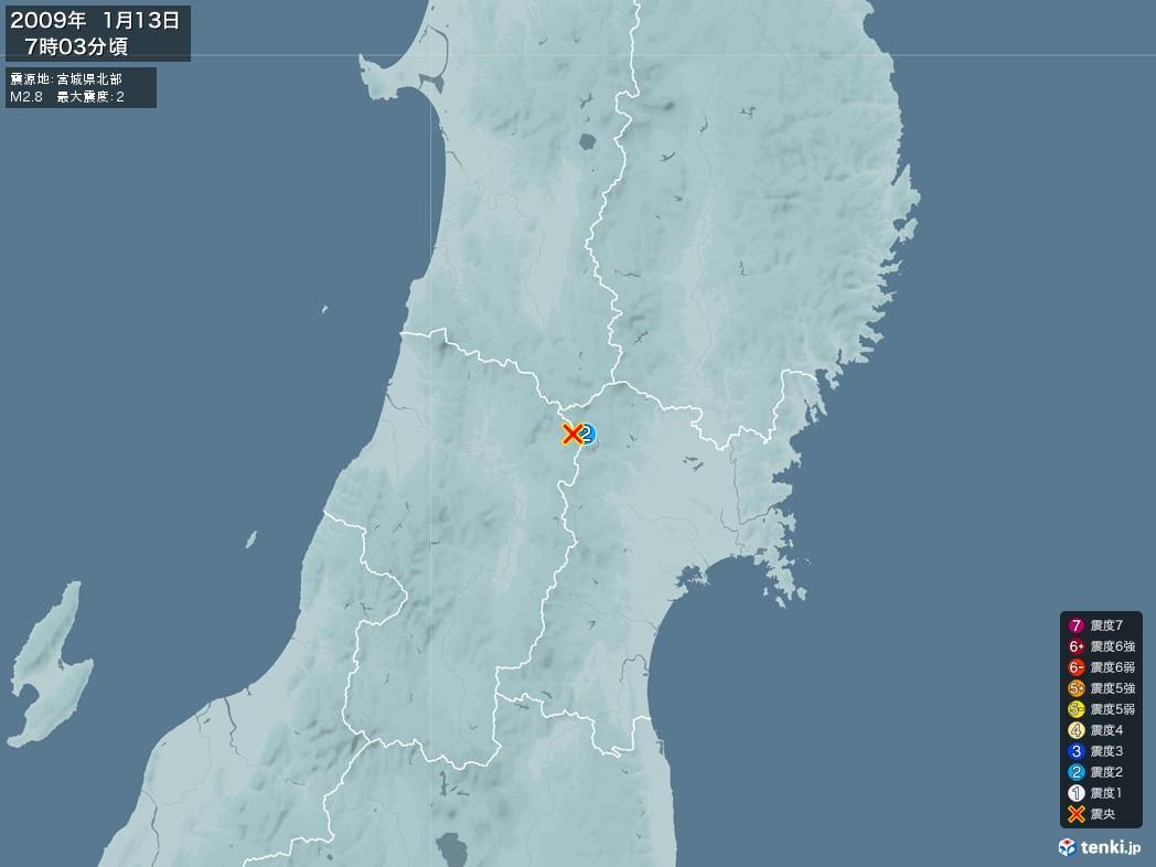 地震情報 2009年01月13日 07時03分頃発生 最大震度:2 震源地:宮城県北部(拡大画像)