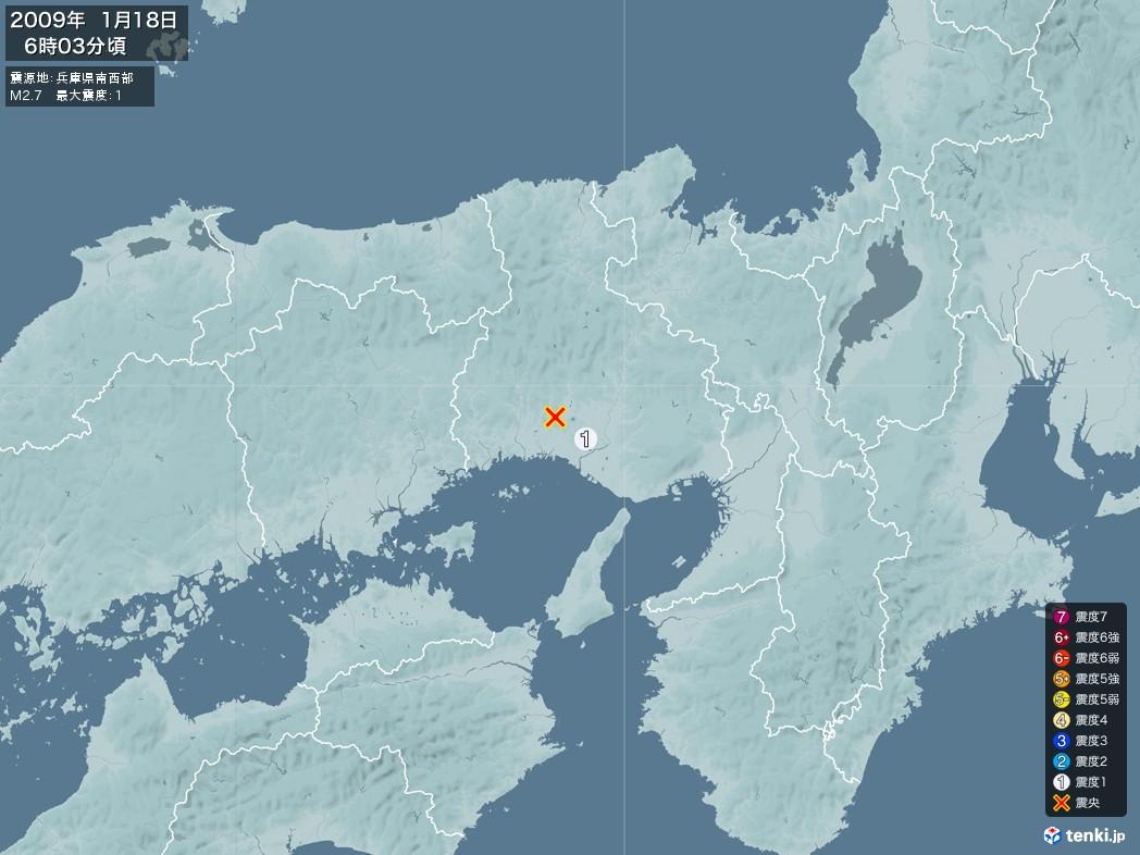 地震情報 2009年01月18日 06時03分頃発生 最大震度:1 震源地:兵庫県南西部(拡大画像)