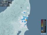 2009年01月18日18時36分頃発生した地震