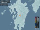 2009年01月24日13時54分頃発生した地震