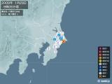 2009年01月29日09時05分頃発生した地震