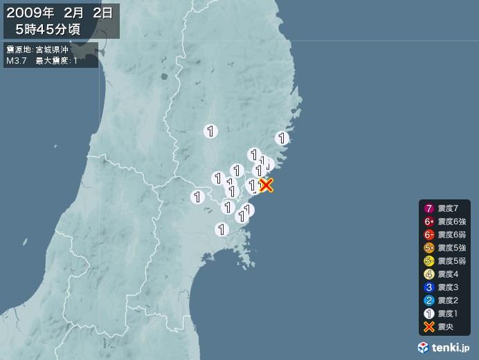 地震情報(2009年02月02日05時45分発生)