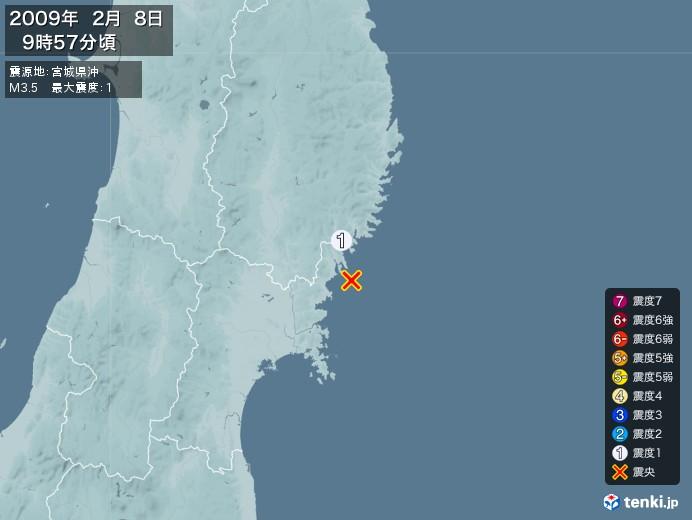 地震情報(2009年02月08日09時57分発生)