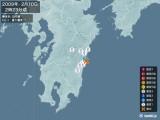 2009年02月10日02時23分頃発生した地震