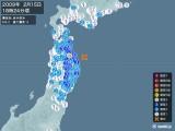 2009年02月15日18時24分頃発生した地震
