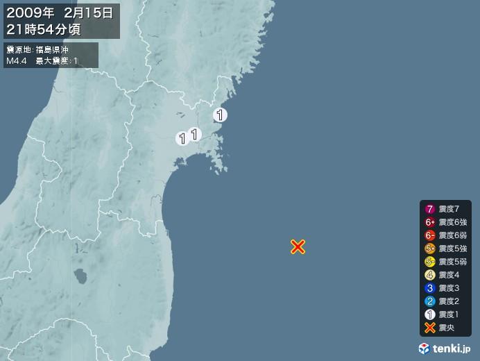 地震情報(2009年02月15日21時54分発生)