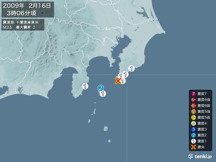 地震情報(2009年02月16日03時06分発生)