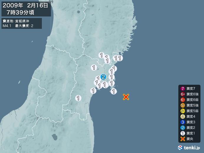 地震情報(2009年02月16日07時39分発生)