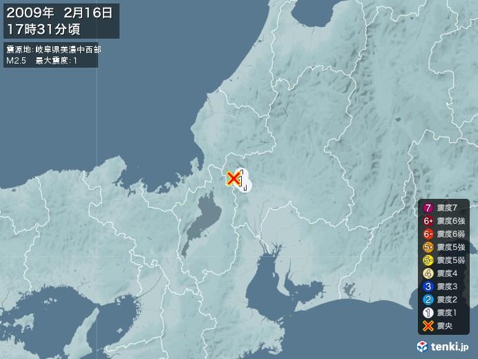 地震情報(2009年02月16日17時31分発生)