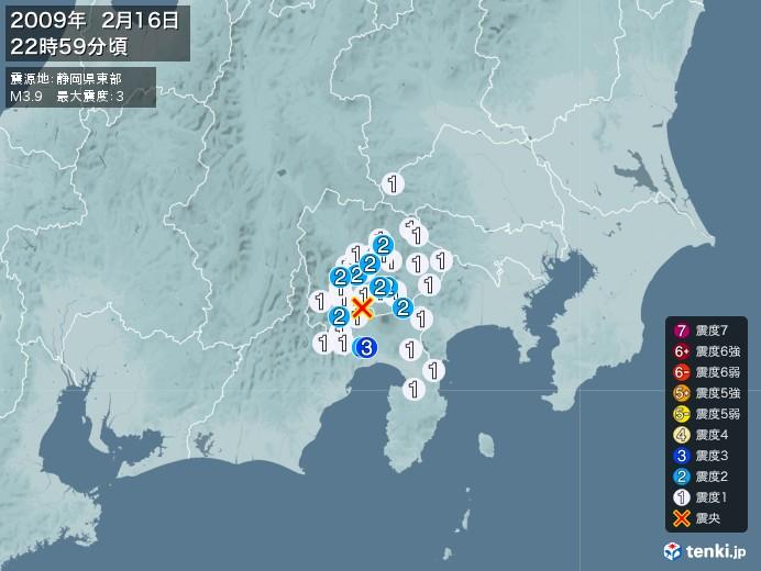 地震情報(2009年02月16日22時59分発生)