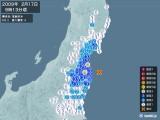 2009年02月17日09時13分頃発生した地震