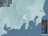 2009年02月18日01時44分頃発生した地震
