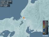 2009年02月18日22時57分頃発生した地震