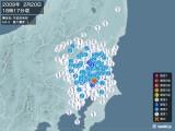 2009年02月20日18時17分頃発生した地震