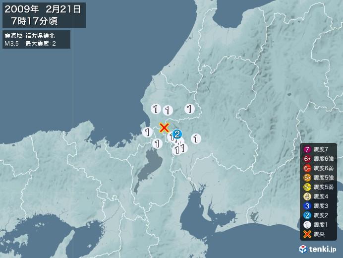 地震情報(2009年02月21日07時17分発生)