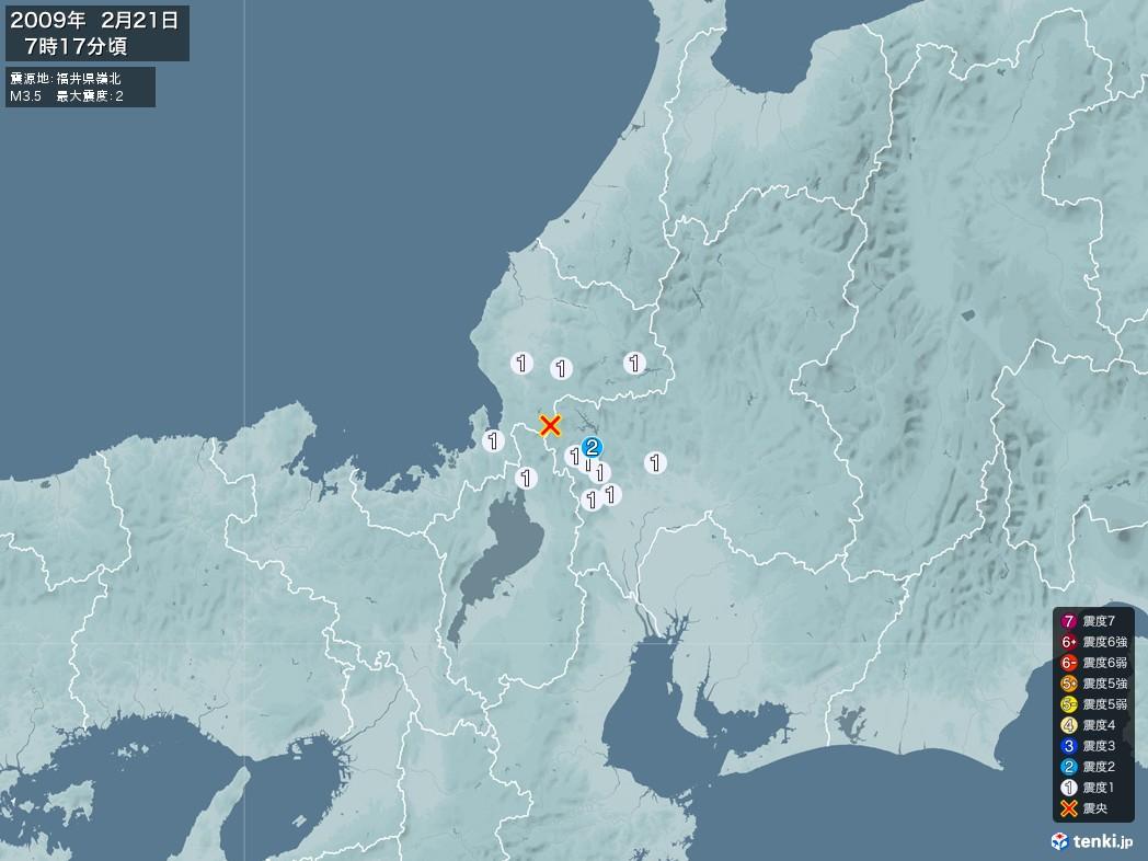 地震情報 2009年02月21日 07時17分頃発生 最大震度:2 震源地:福井県嶺北(拡大画像)