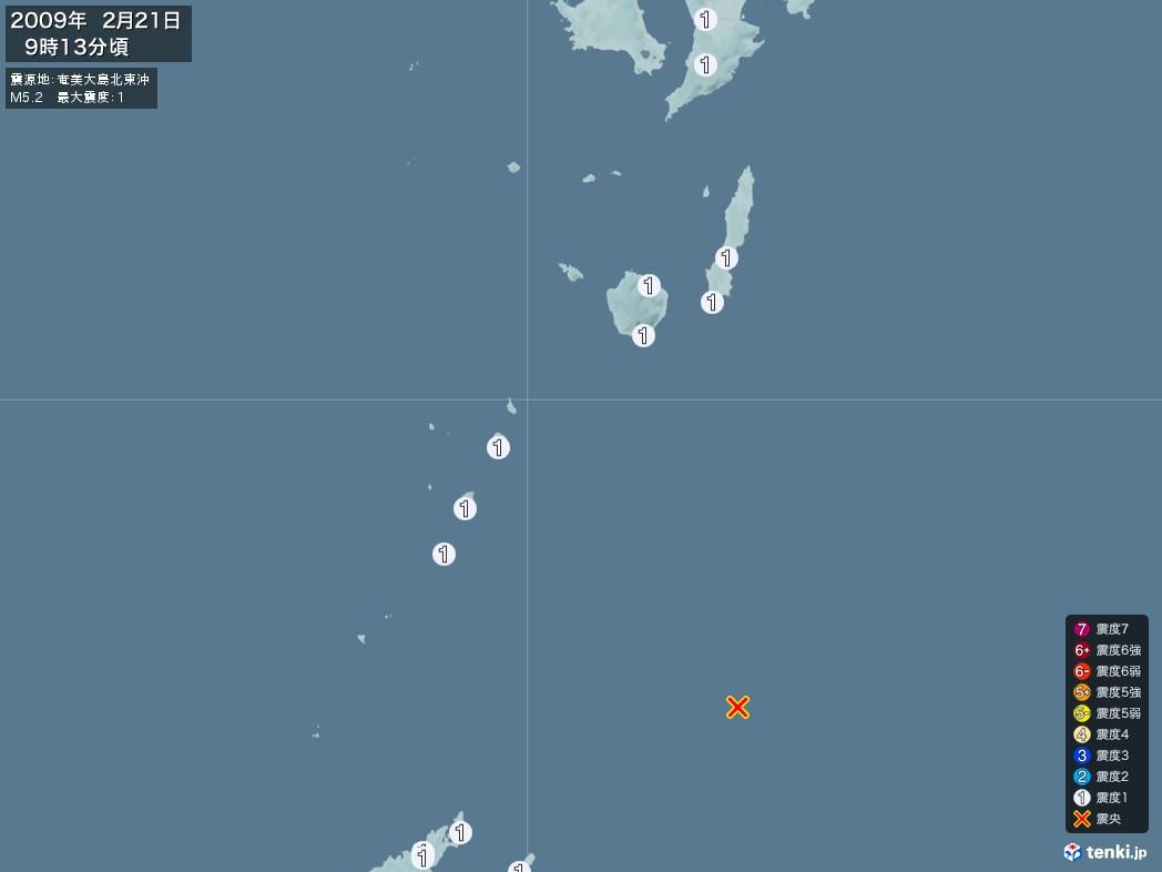 地震情報 2009年02月21日 09時13分頃発生 最大震度:1 震源地:奄美大島北東沖(拡大画像)