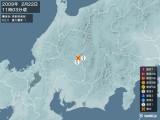 2009年02月22日11時03分頃発生した地震