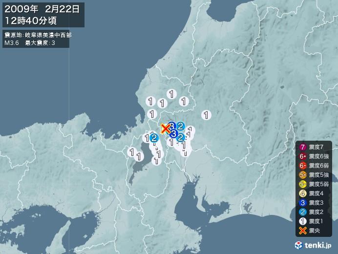 地震情報(2009年02月22日12時40分発生)