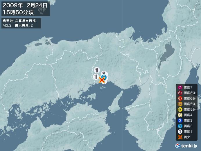 地震情報(2009年02月24日15時50分発生)