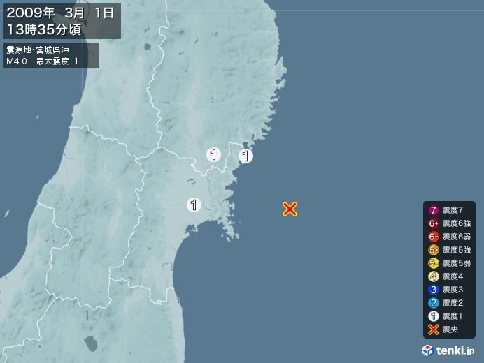 地震情報(2009年03月01日13時35分発生)