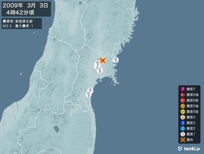地震情報(2009年03月03日04時42分発生)