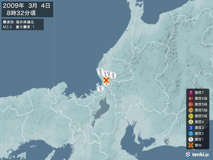 地震情報(2009年03月04日08時32分発生)