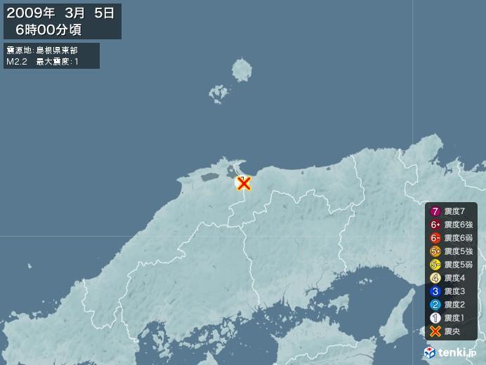 地震情報(2009年03月05日06時00分発生)