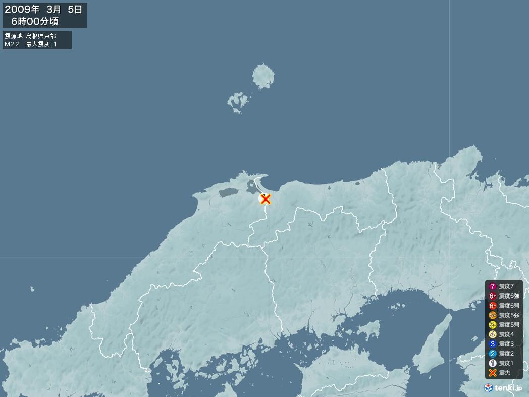 地震情報 2009年03月05日 06時00分頃発生 最大震度:1 震源地:島根県東部(拡大画像)