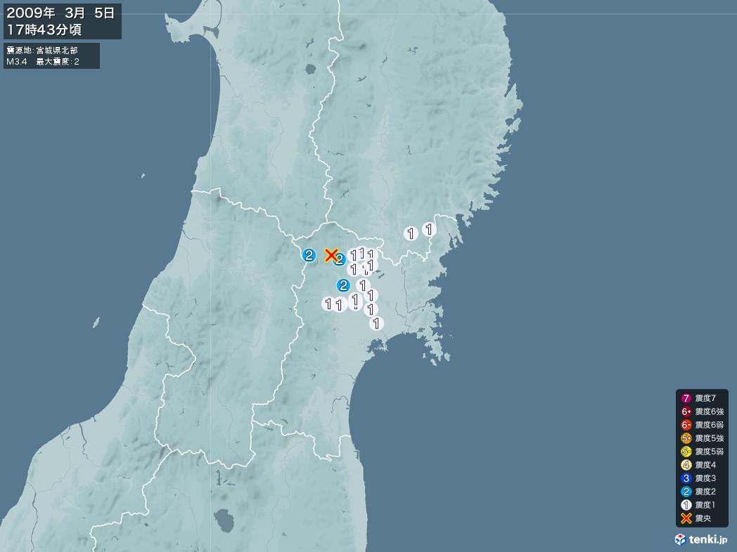 地震情報 2009年03月05日 17時43分頃発生 最大震度:2 震源地:宮城県北部(拡大画像)