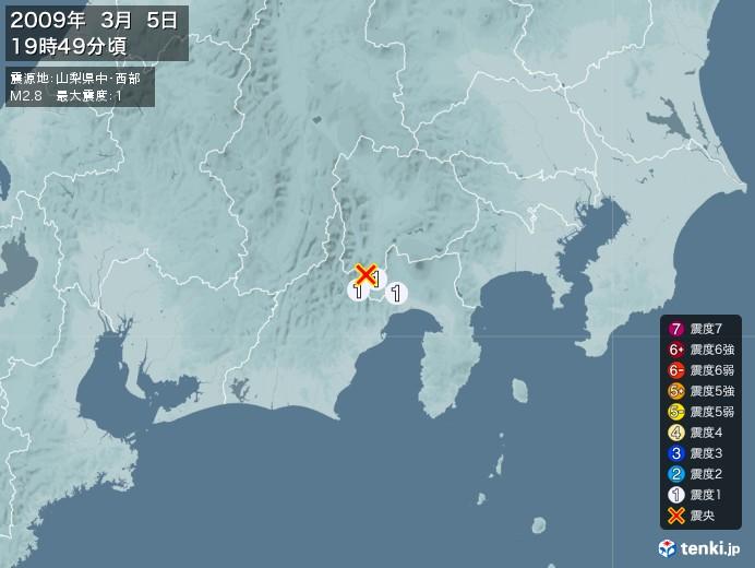地震情報(2009年03月05日19時49分発生)