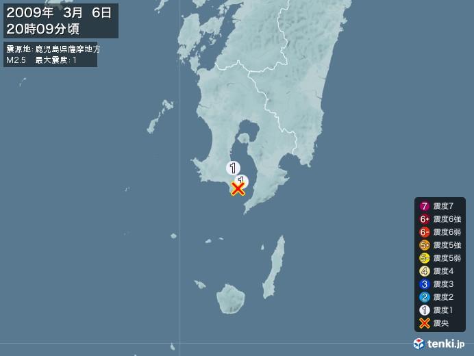 地震情報(2009年03月06日20時09分発生)