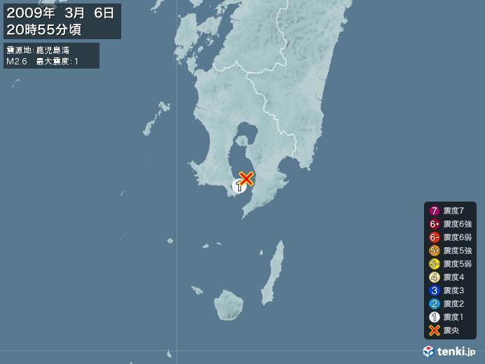 地震情報(2009年03月06日20時55分発生)