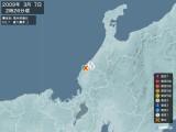 2009年03月07日02時26分頃発生した地震