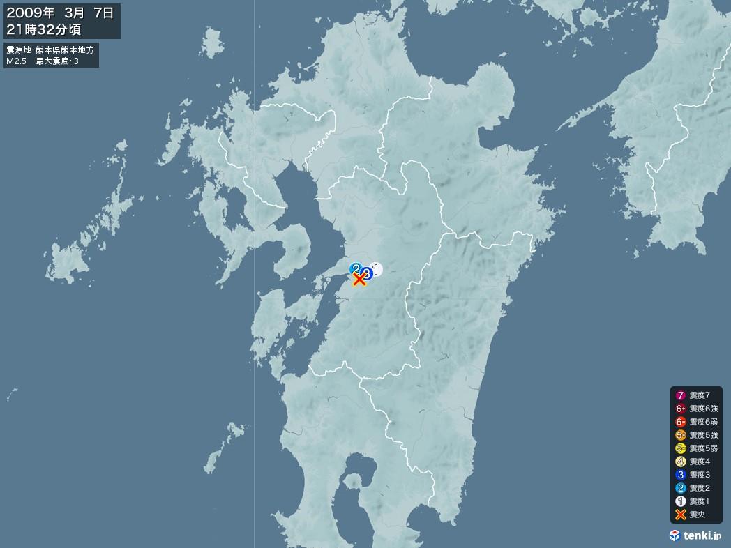 地震情報 2009年03月07日 21時32分頃発生 最大震度:3 震源地:熊本県熊本地方(拡大画像)