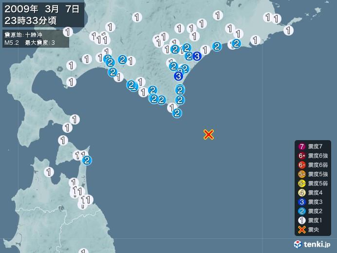 地震情報(2009年03月07日23時33分発生)