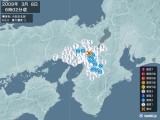 2009年03月08日06時02分頃発生した地震
