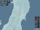 2009年03月08日10時05分頃発生した地震