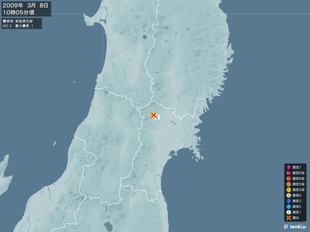 地震情報 2009年03月08日 10時05分頃発生 最大震度:1 震源地:宮城県北部(拡大画像)