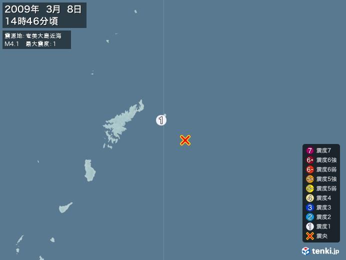 地震情報(2009年03月08日14時46分発生)