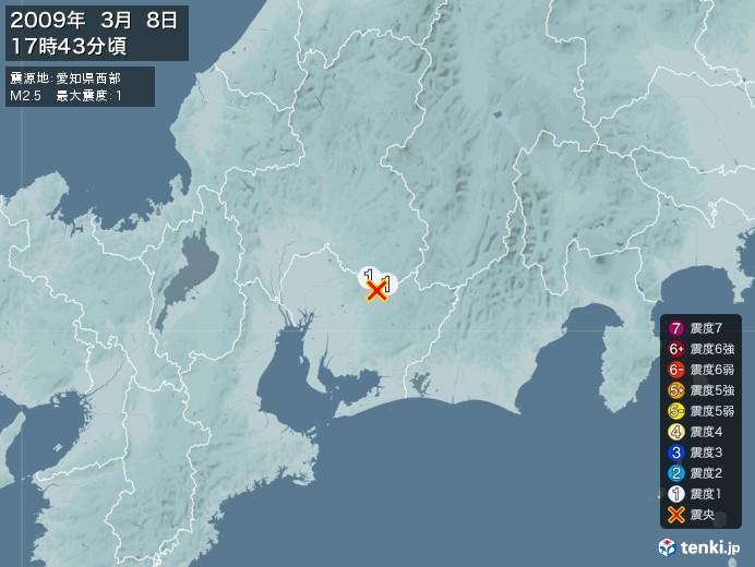 地震情報(2009年03月08日17時43分発生)