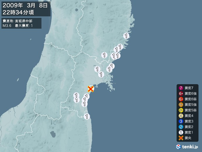 地震情報(2009年03月08日22時34分発生)