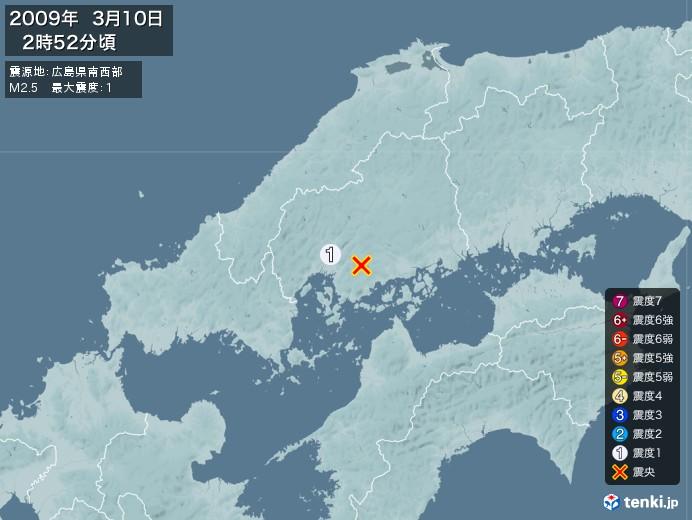 地震情報(2009年03月10日02時52分発生)