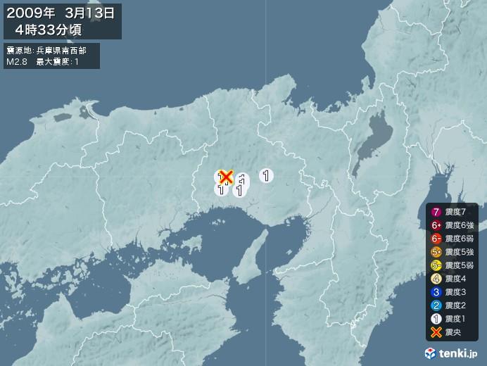 地震情報(2009年03月13日04時33分発生)