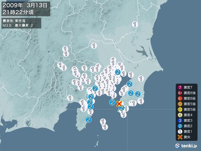地震情報(2009年03月13日21時22分発生)