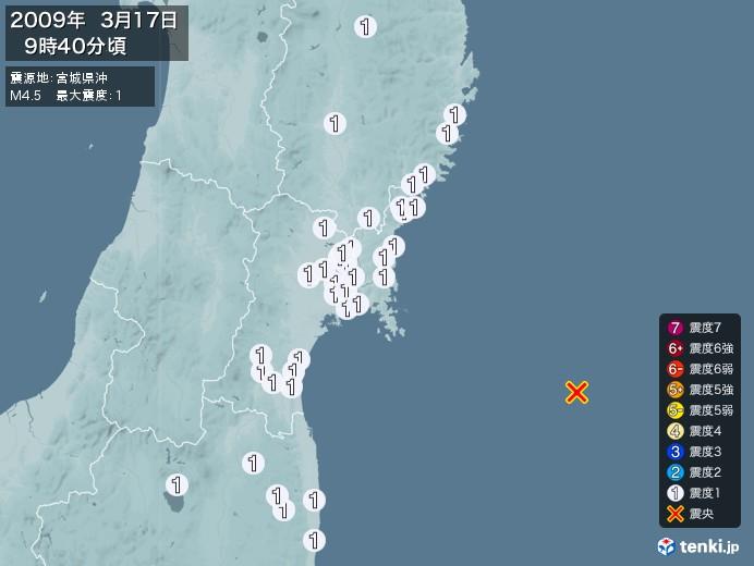 地震情報(2009年03月17日09時40分発生)