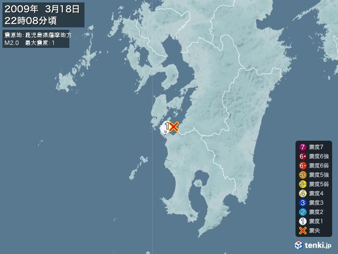 地震情報(2009年03月18日22時08分発生)
