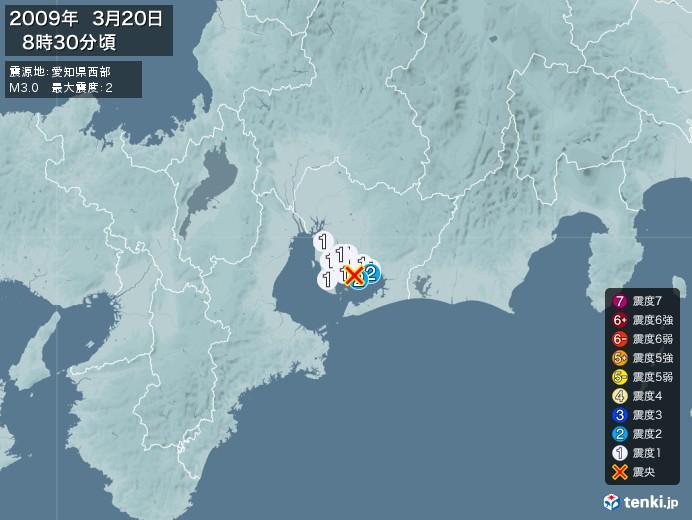 地震情報(2009年03月20日08時30分発生)